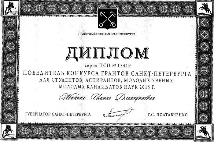 Поздравляем Илону Жабенко