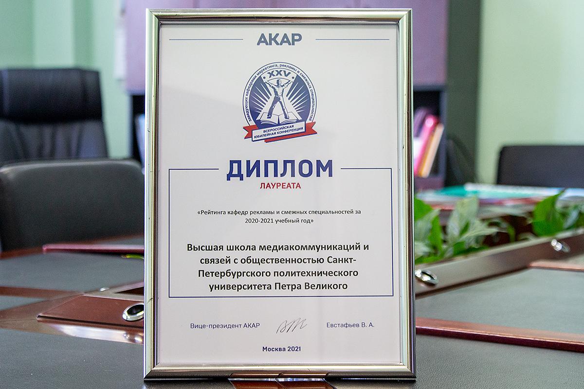 Высшая школа медиакоммуникаций и связей с общественностью Гуманитарного института вошла вТОП-5 лучших кафедр в России