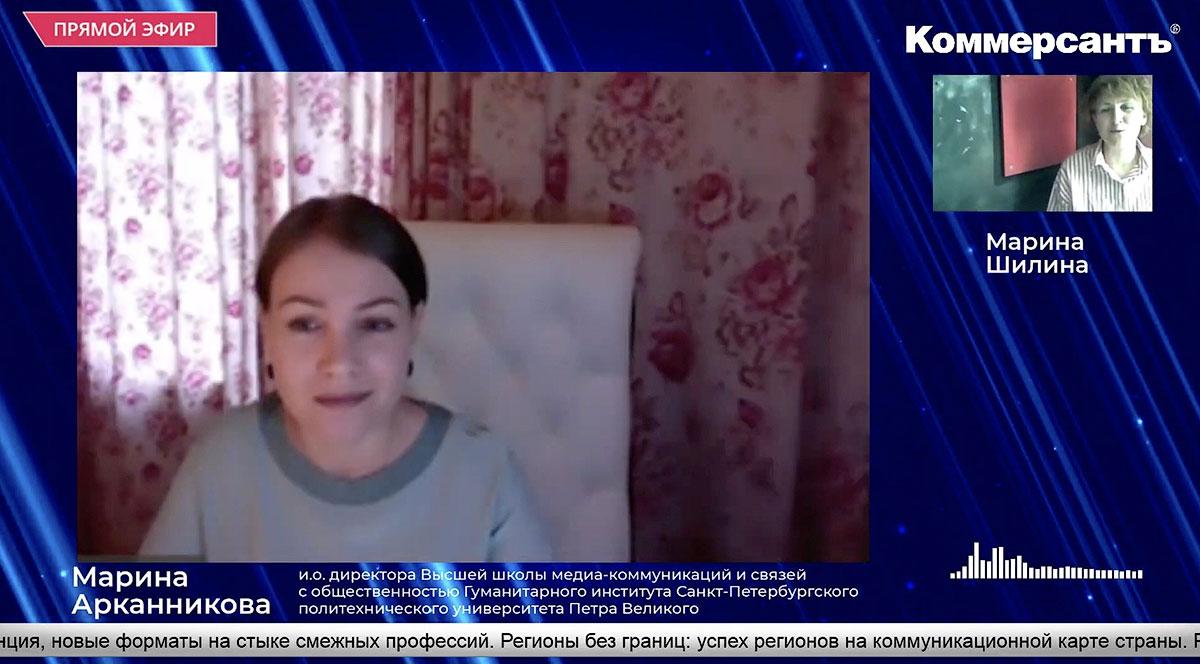 И.о. директора ВШМиСО Марина Арканникова приняла участие в работе международной конференции АКМР