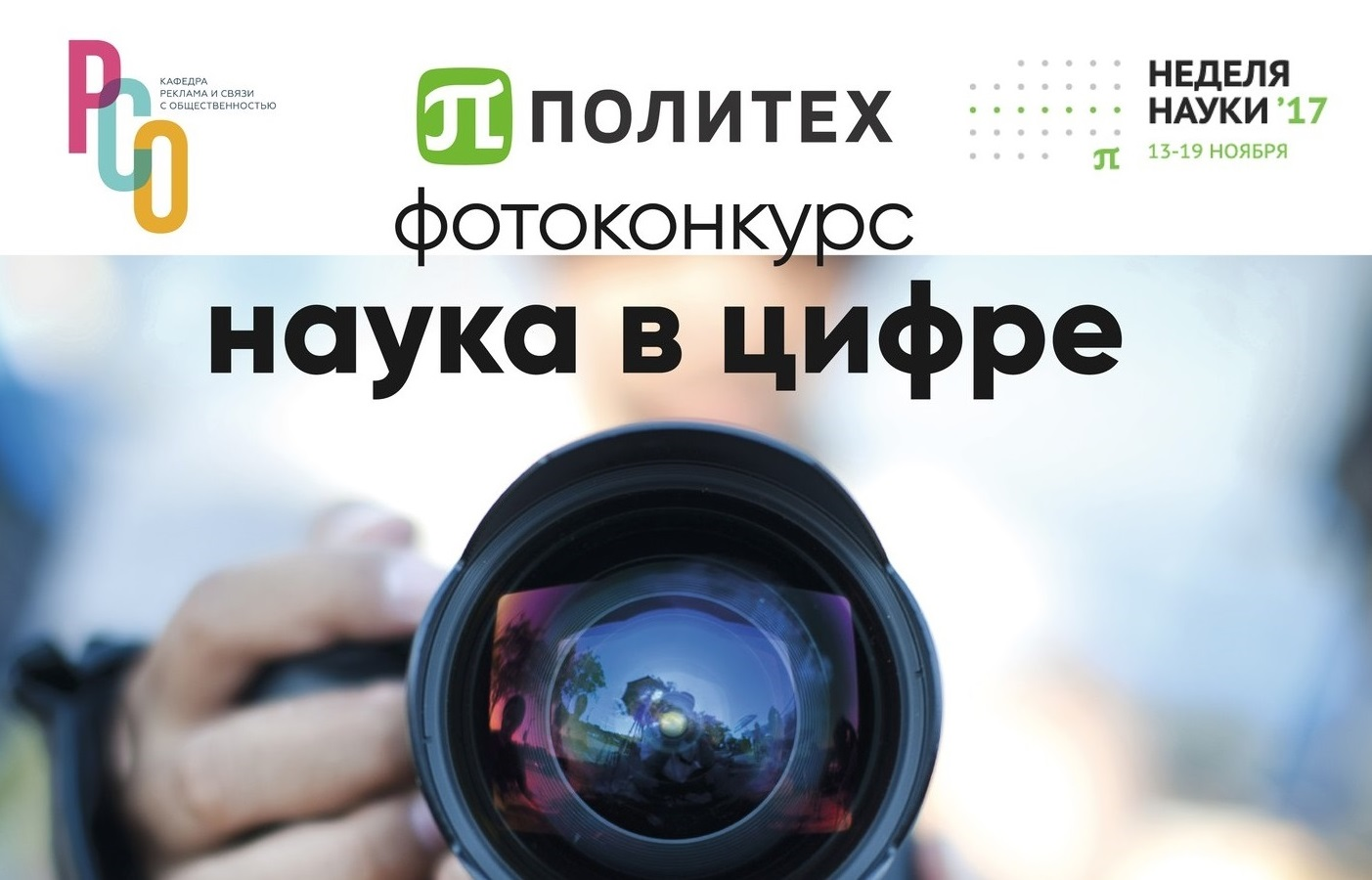 """Фотовыставка """"Наука в цифре"""""""