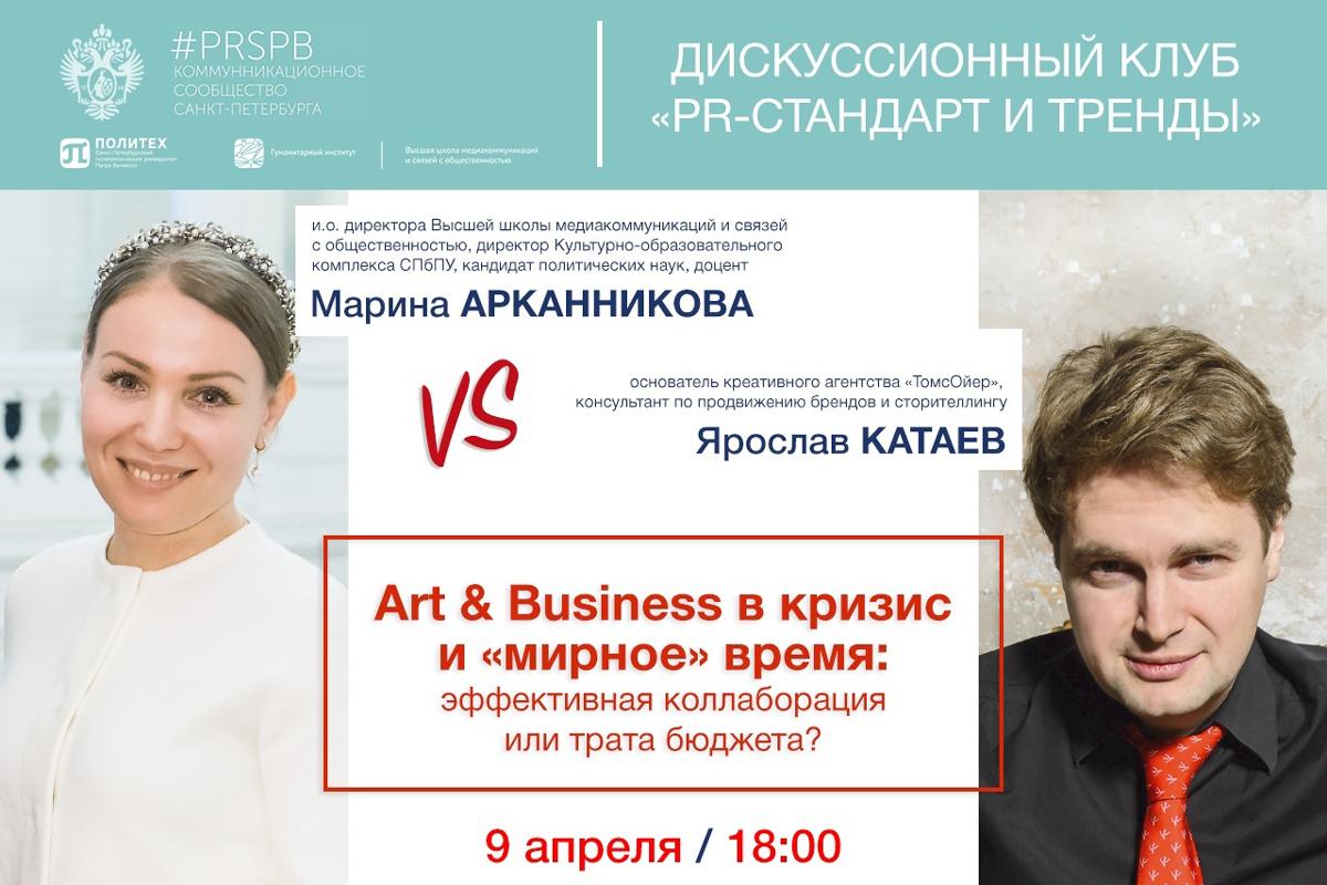 Марина Арканникова выступила сэкпертным мнением вДискуссионном клубе «PR-стандарт итренды»