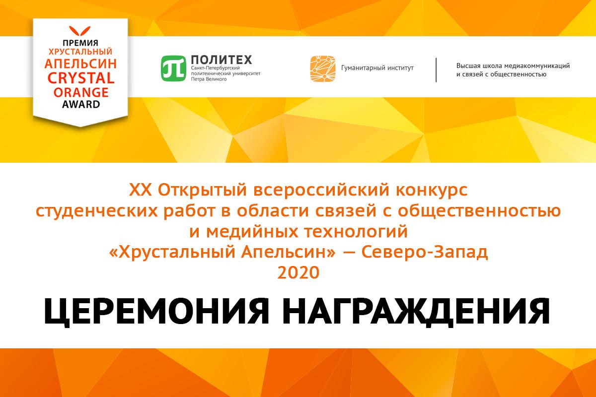 Названы победители региональной премии «Хрустальный Апельсин» – Северо-Запад 2020